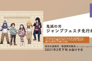 鬼滅の刃 in ジャンプフェスタ2021 アニプレックスブース 新グッズ発売!!