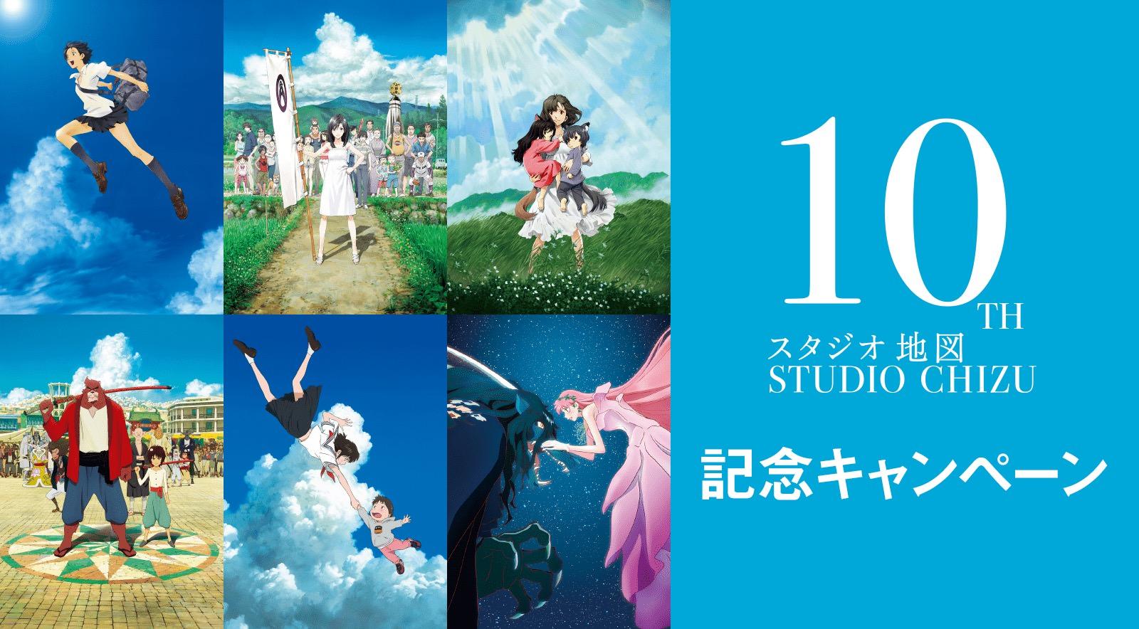 スタジオ地図 × ローソン全国 7月20日より限定クリアファイル登場!
