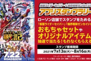 セイバー & ゼンカイジャー × ローソン スタンプラリー 7月13日より開催!