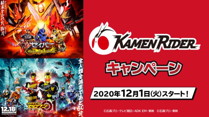 仮面ライダーシリーズ × ローソン全国 12.1よりコラボキャンペーン開催!!