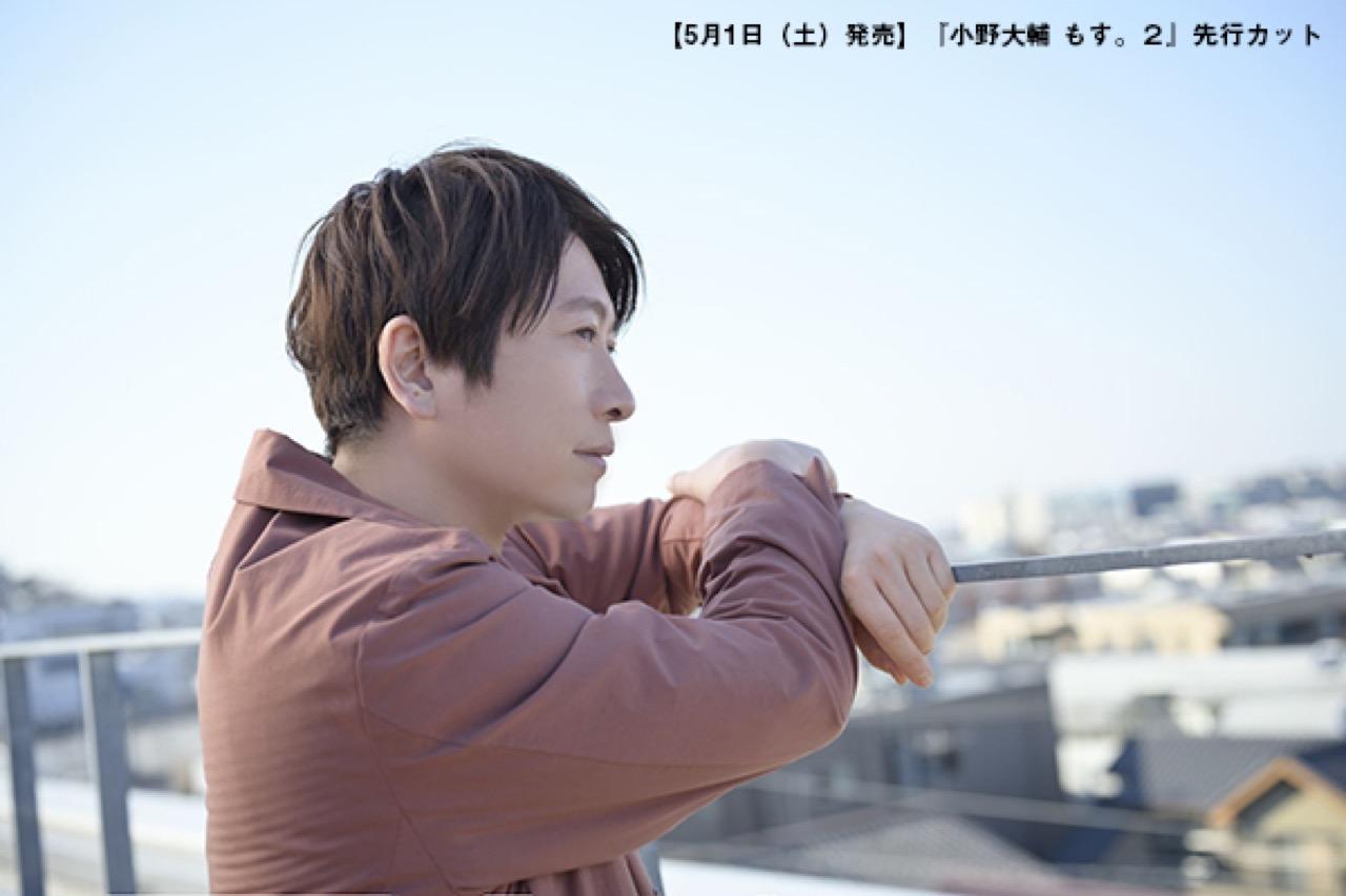 小野大輔さんのコラム連載をまとめた「もす。2」2021年5月1日発売!