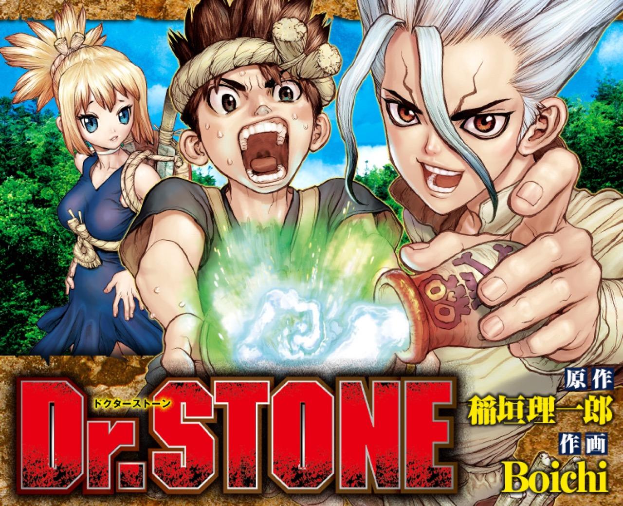 Dr.STONE (ドクターストーン) 最新刊 第22巻 2021年8月4日発売!