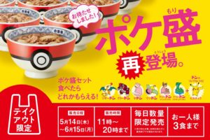 ポケモン×吉野家「ポケ盛り」5.14-6.15 テイクアウト限定で販売中!