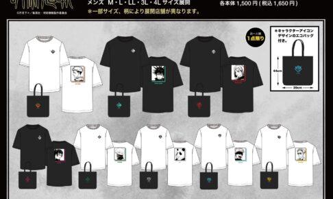 呪術廻戦 × Avail(アベイル) 5月15日よりコラボアイテム新発売!