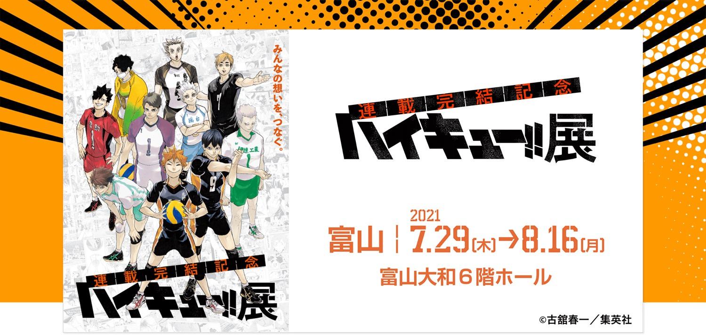 ハイキュー!! 展 in 富山会場 6月15日よりチケット受付開始!