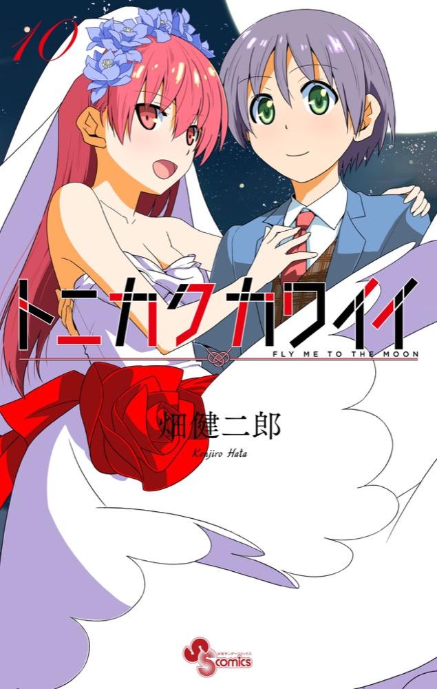 畑健二郎「トニカクカワイイ(トニカワ)」最新刊10巻 3月18日発売!