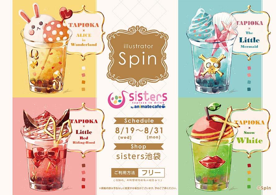 イラストレーター「Spin」× シスターズ池袋 8.19-8.31 コラボ開催!!