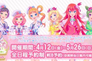 プリティーオールフレンズ × AMO CAFE原宿 4.12-5.26 コラボ第3弾開催!!