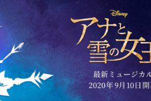 劇団四季「アナと雪の女王」 2020年9月10日 ディズニーミュージカル開幕!!