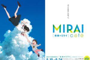 未来のミライカフェ 池袋・名古屋 8/10-9/24 スタジオ地図コラボ開催!!