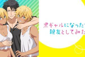 TVアニメ「黒ギャルになったから親友としてみた。」4月4日放送開始!