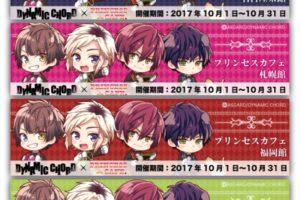 ダイナミックコード x プリンセスカフェ池袋/名古屋/札幌/福岡 10/1〜開催!