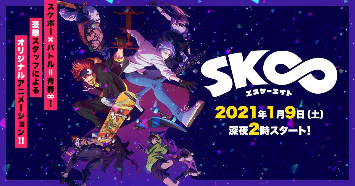 TVアニメ「SK∞ エスケーエイト」2021年1月9日より放送開始!