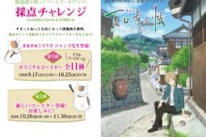 劇場版「夏目友人帳」× カラオケまねきねこ 9/17-11/30 コラボ開催!!