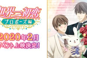 劇場版「世界一初恋~プロポーズ編~」2020年2月21日上映開始!!