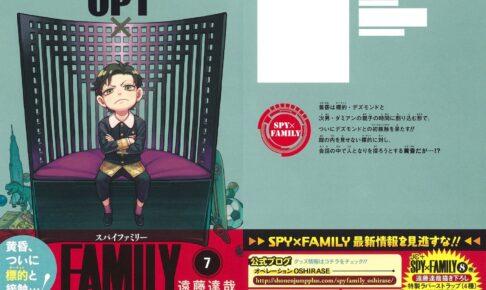 遠藤達哉「SPY×FAMILY」(スパイファミリー) 最新刊 7巻 6月4日発売!