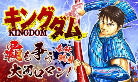 原泰久「キングダム」最新刊60巻 12月18日発売! デジタル版は1月19日!
