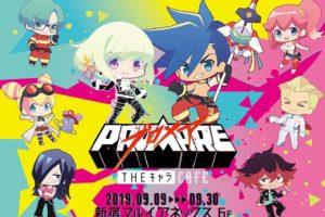 プロメア × THEキャラカフェ in 新宿マルイアネックス 9.9-30 コラボ開催!