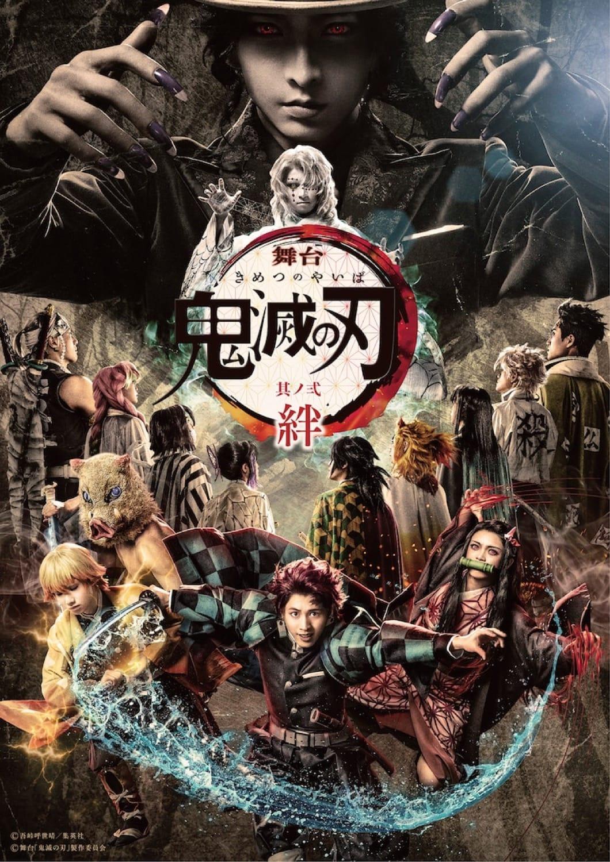 舞台「鬼滅の刃 其ノ弐 絆」5月31日発売のWJにてメインビジュアル解禁!