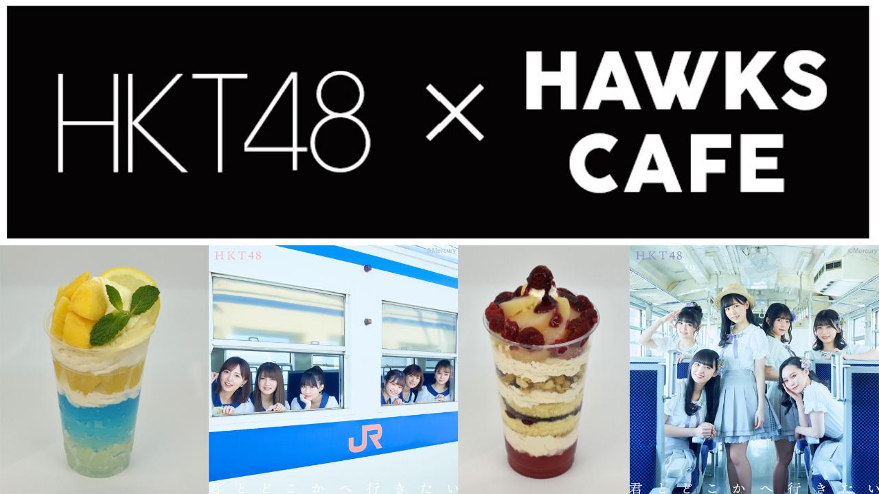 HTK48 × HAWKS CAFE福岡 4.29-5.16 コラボカフェ開催!