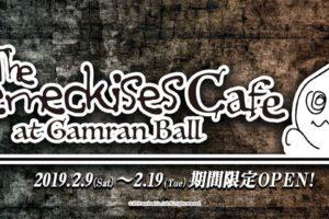 DIR EN GREY京「ゼメキスカフェ」in ガムランボール銀座 2.9-2.19 開催!!