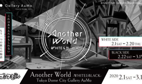 うたぷり Another World -WHITE&BLACK- in Gallery AaMo 2.1-3.15 開催!!