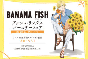 BANANA FISH アッシュ バースデーフェア2020 in アニメイト8.8-30 開催!!