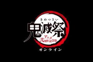 鬼滅の刃 アニメ弐周年記念お祝いメッセージ 2.8-2.14 投稿受付!!