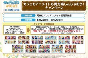 あんスタ × アニメイトカフェ福岡ビブレ店 8/25-26 コラボカフェ出張出店!
