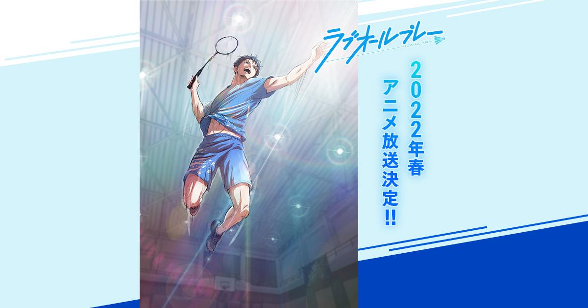 バドミントン小説「ラブオールプレー」2022年春よりアニメ放送!
