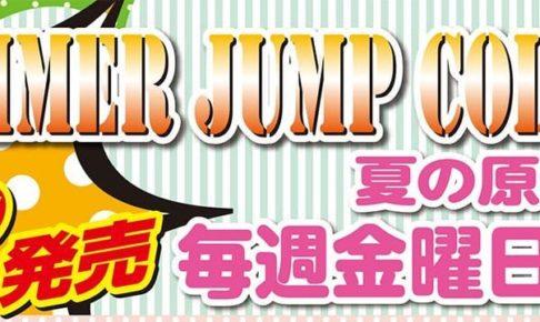 ジャンプショップ 7.3より夏の新商品4弾発売! クリア/エコバッグ等必見!!