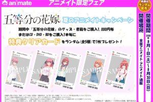 五等分の花嫁 限定クリアカード 8.1-8.30 夏のアニメイトフェア開催!!