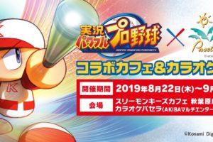 パワプロカフェ in パセラ秋葉原2店舗 2019.8.22-9.19 コラボカフェ開催!!