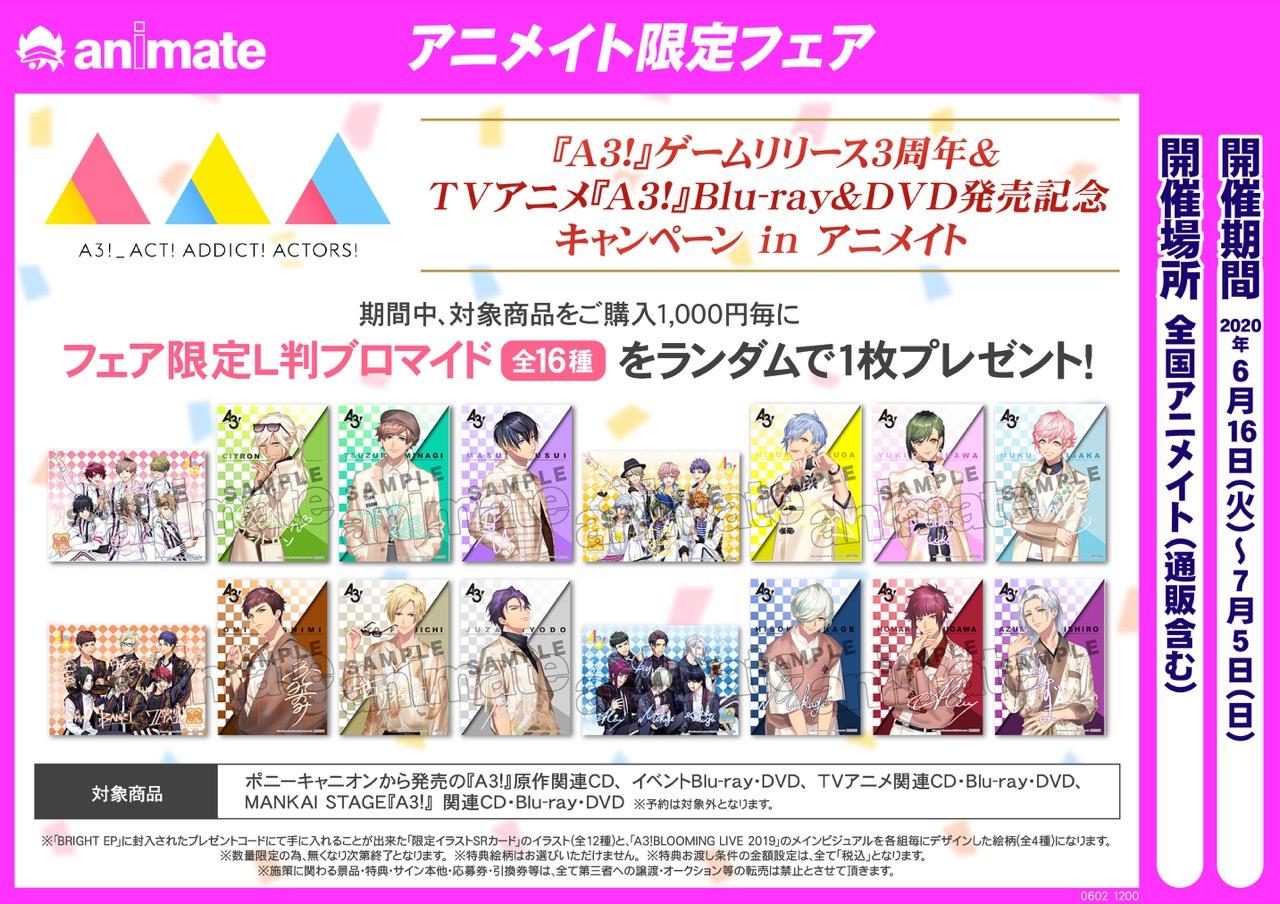 A3! (エースリー)キャンペーン in アニメイト全国 6.16-7.5 開催!!
