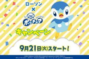 ポケモン「ポッチャマ」× ローソン 9月21日よりコラボキャンペーン実施!