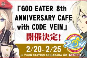 ゴッドイーター  x アニオン秋葉原 2/20-25まで8周年記念のコラボ開催!