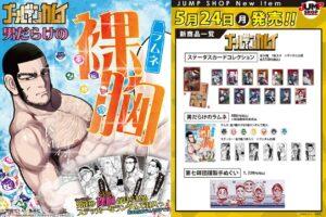 ゴールデンカムイ 男だらけのラムネ等 5月24日よりJUMP SHOP限定発売!