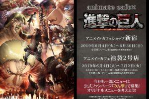 進撃の巨人 × アニメイトカフェ池袋/新宿 6.4より進撃コラボカフェ開催!!