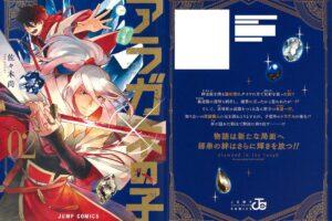 佐々木尚「アラガネの子」最新刊 第2巻 2021年7月2日発売!