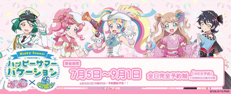キラッとプリチャン × プリズムストーンカフェ原宿 9.1までコラボ開催中!