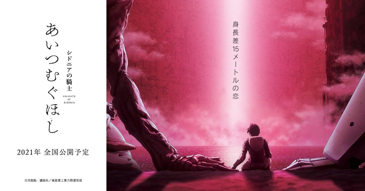 劇場版アニメ「シドニアの騎士 あいつむぐほし」2021年上映開始!