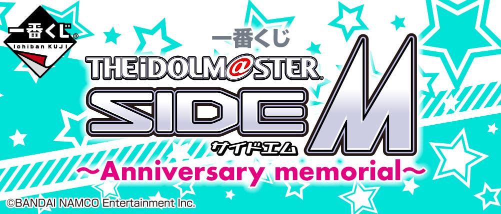 アイドルマスターSideM × 一番くじ 11.30より全国アニメイト等に登場!