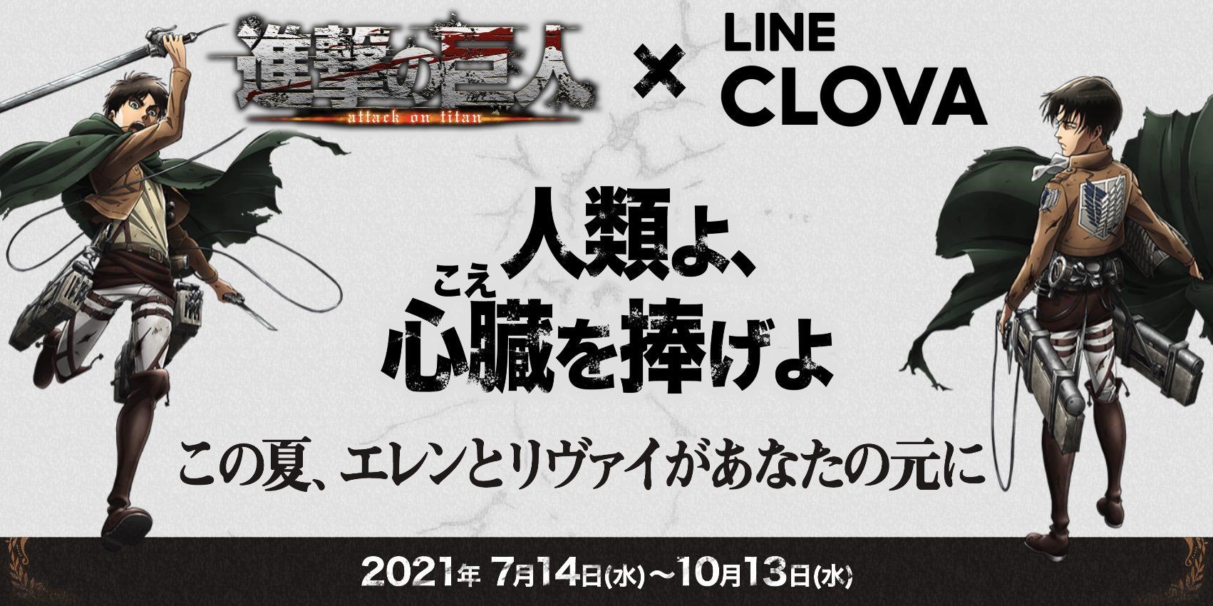 進撃の巨人 × LINE音声検索 7月14日よりリヴァイらとコラボ調査実施!