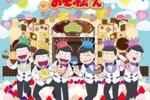 おそ松さん × 東京ジョイポリスにて6つ子の誕生日の5/24から開催決定!