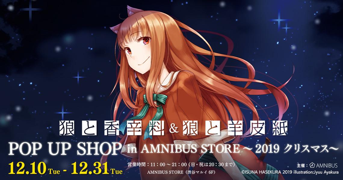 狼と香辛料 & 羊皮紙 ポップアップストア in 渋谷マルイ 12.10-12.31 開催!