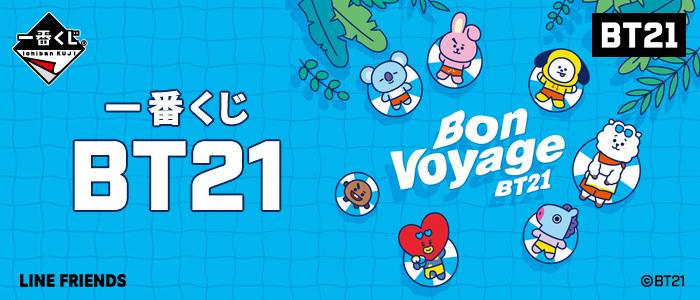 BT21 × 一番くじ 7.11よりファミリーマート限定コラボグッズ多数登場!!