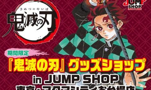 鬼滅の刃グッズショップ in JUMP SHOPお台場店 3.30より期間限定OPEN!