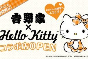 ハローキティ × 吉野家 8/9までキャンペーン開催!! 3日間限定コラボ店も!!