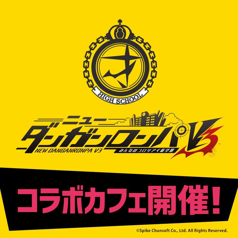 ニューダンガンロンパV3 x パセラ新宿 (スコールカフェ) 3/17-4/15 開催!