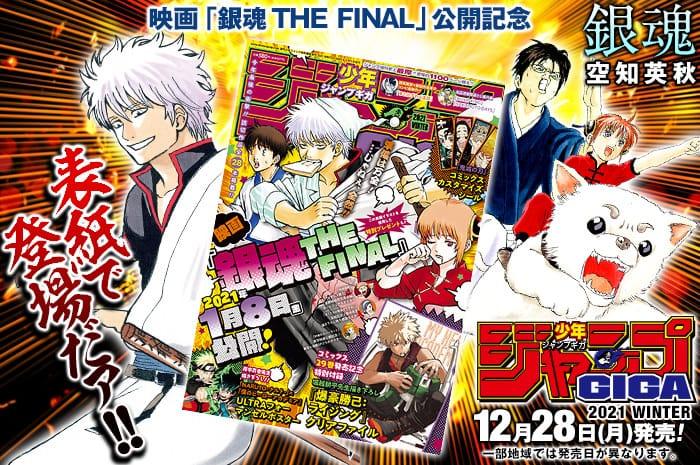 ジャンプギガ 2021 WINTER 12.28 発売! 呪術/鬼滅/ヒロアカ豪華特典付き!!